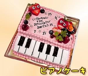ピアノケーキ400