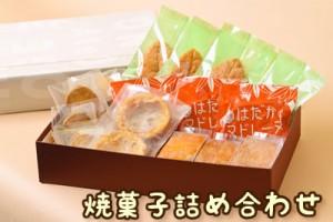 焼菓子詰め合わせ400