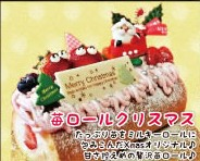 苺ロールクリスマス
