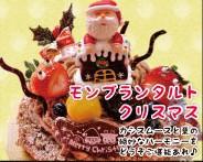 モンブランタルトクリスマス