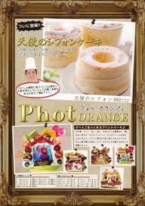 天使のシフォンケーキ